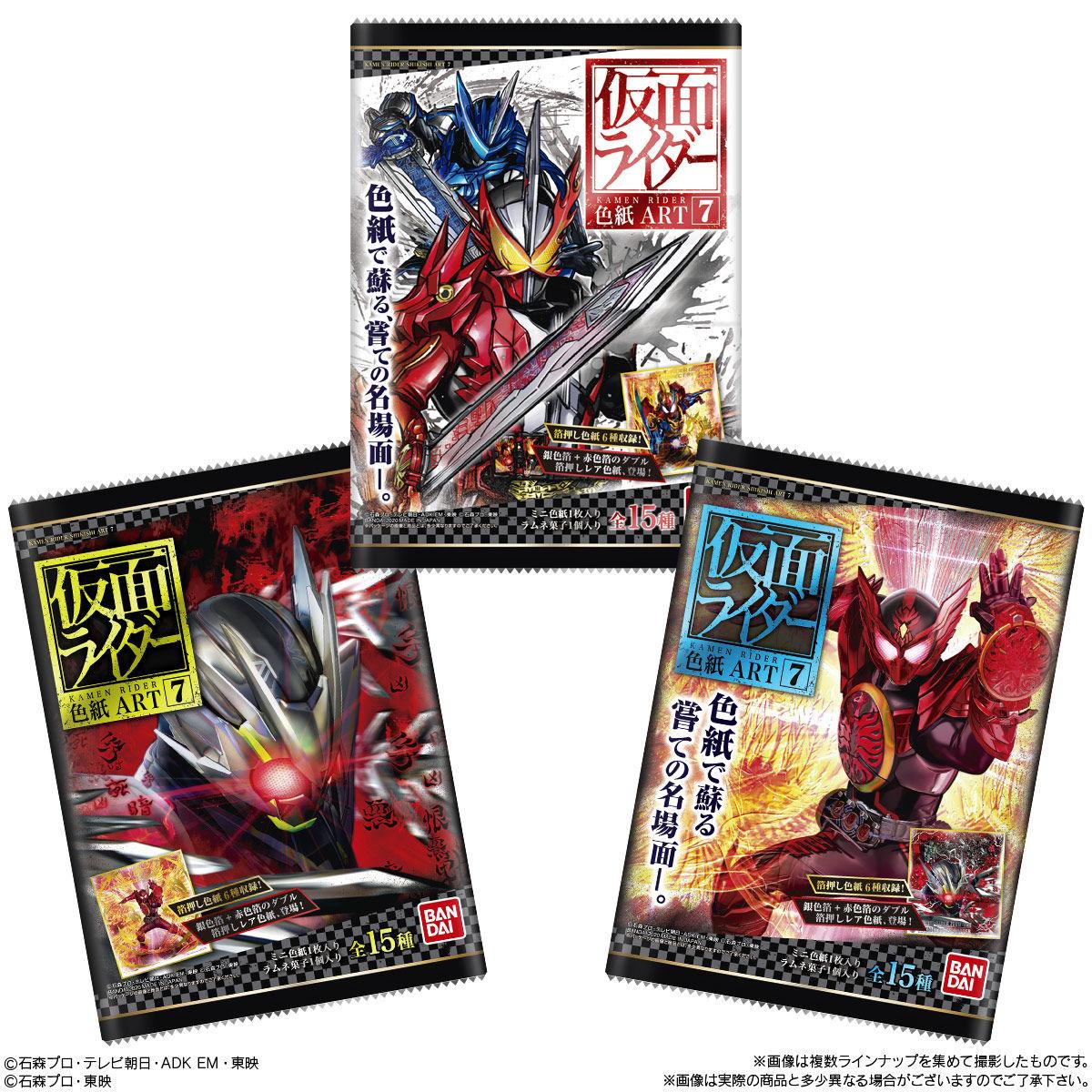 【食玩】『仮面ライダー 色紙ART7』10個入りBOX-007