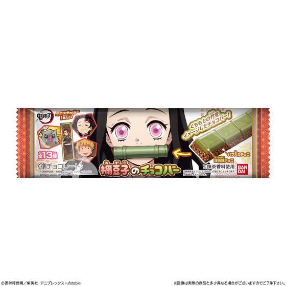 【食玩】【再販】鬼滅の刃『禰豆子のチョコバー』10個入りBOX-006