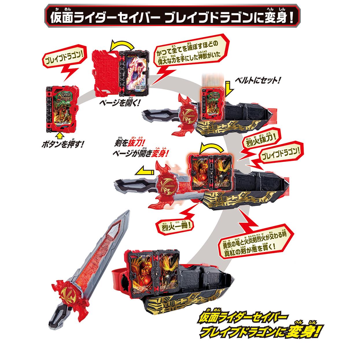 変身ベルト『DX聖剣ソードライバー』仮面ライダーセイバー 変身なりきり-004