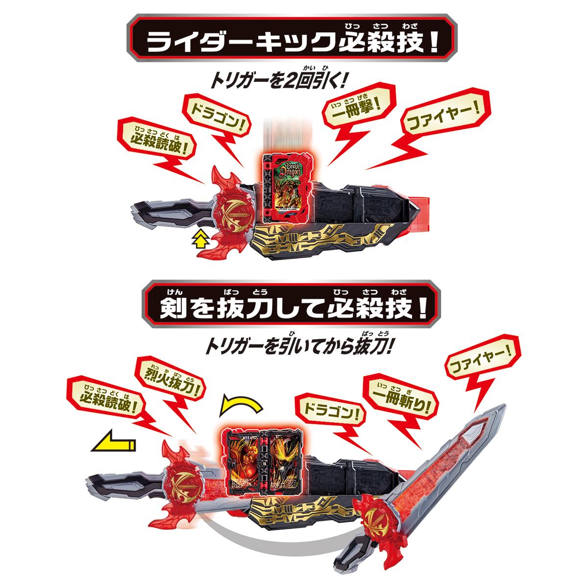 変身ベルト『DX聖剣ソードライバー』仮面ライダーセイバー 変身なりきり-005