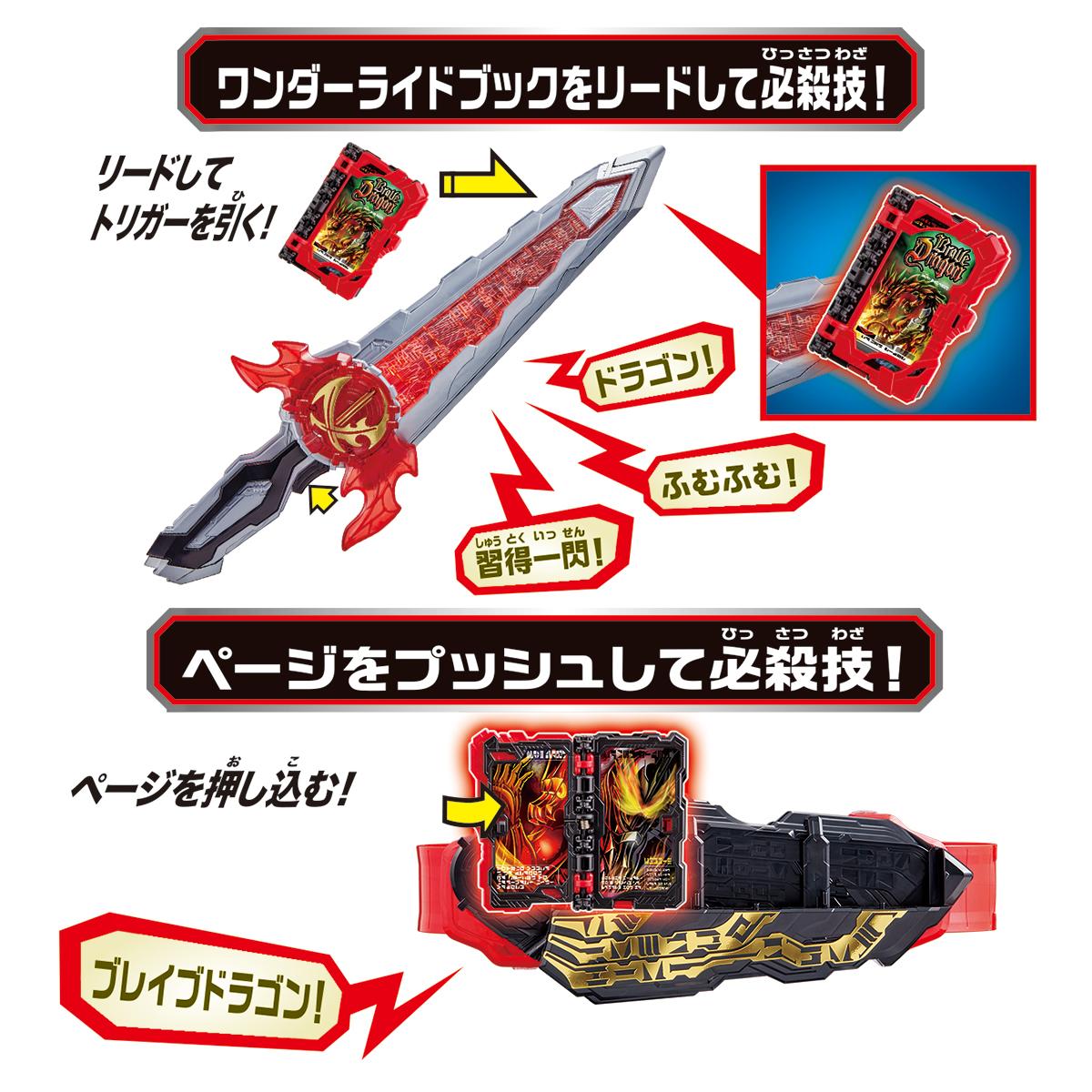変身ベルト『DX聖剣ソードライバー』仮面ライダーセイバー 変身なりきり-006