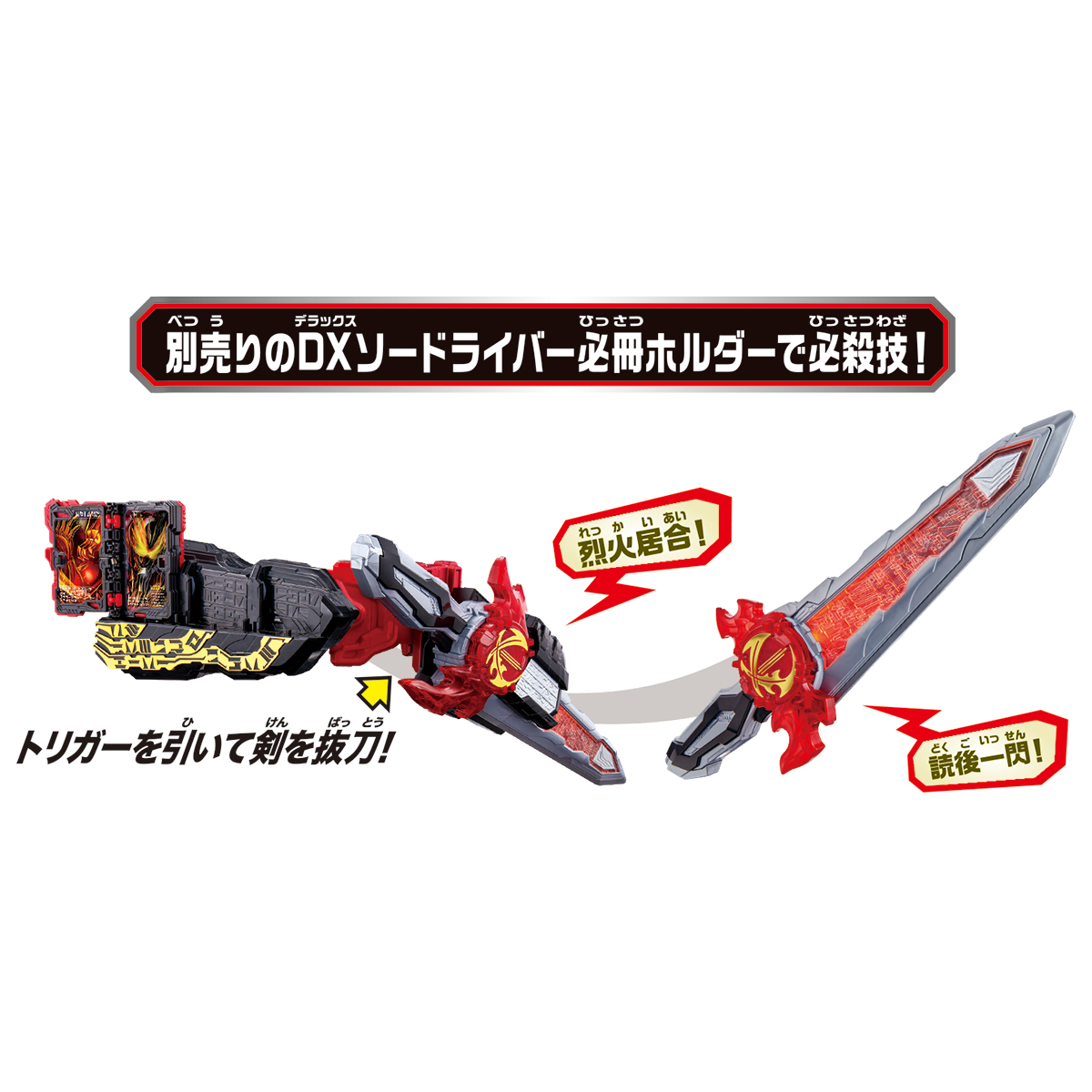 変身ベルト『DX聖剣ソードライバー』仮面ライダーセイバー 変身なりきり-007
