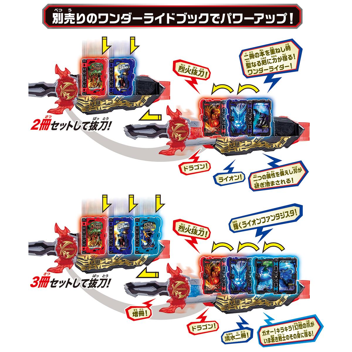 変身ベルト『DX聖剣ソードライバー』仮面ライダーセイバー 変身なりきり-008