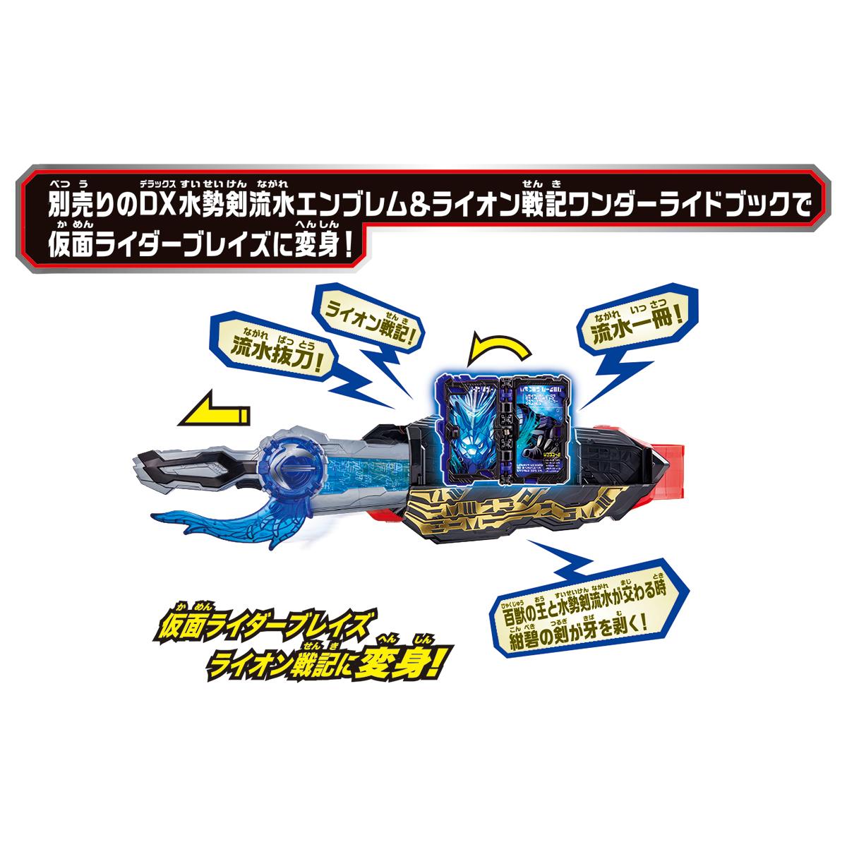 変身ベルト『DX聖剣ソードライバー』仮面ライダーセイバー 変身なりきり-009
