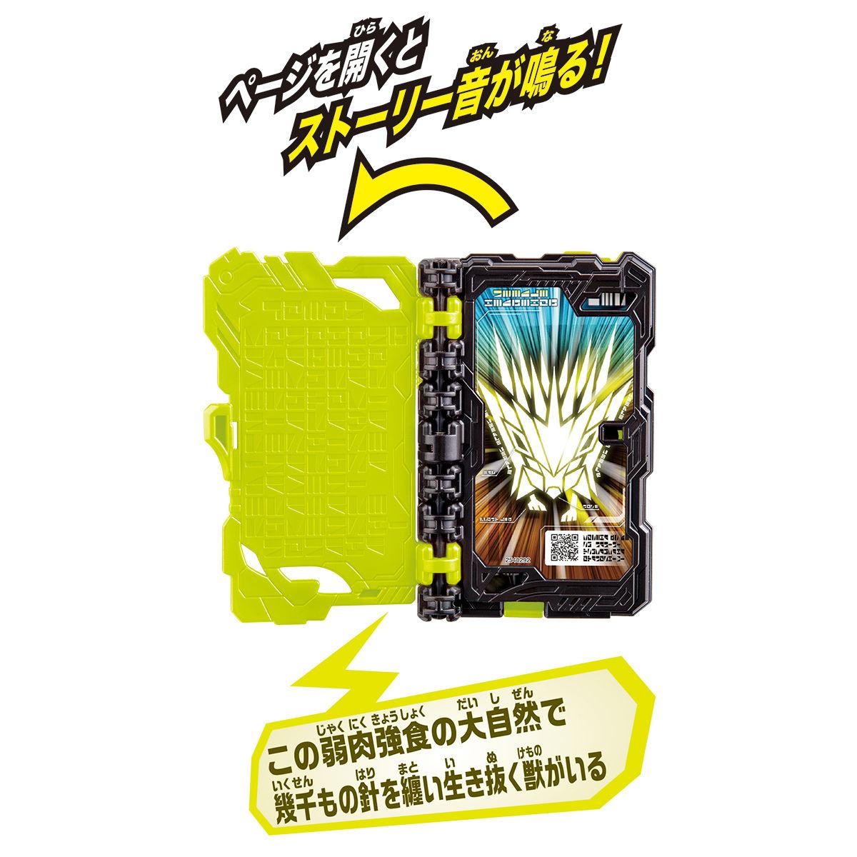 仮面ライダーセイバー『DXニードルヘッジホッグワンダーライドブック』変身なりきり-003