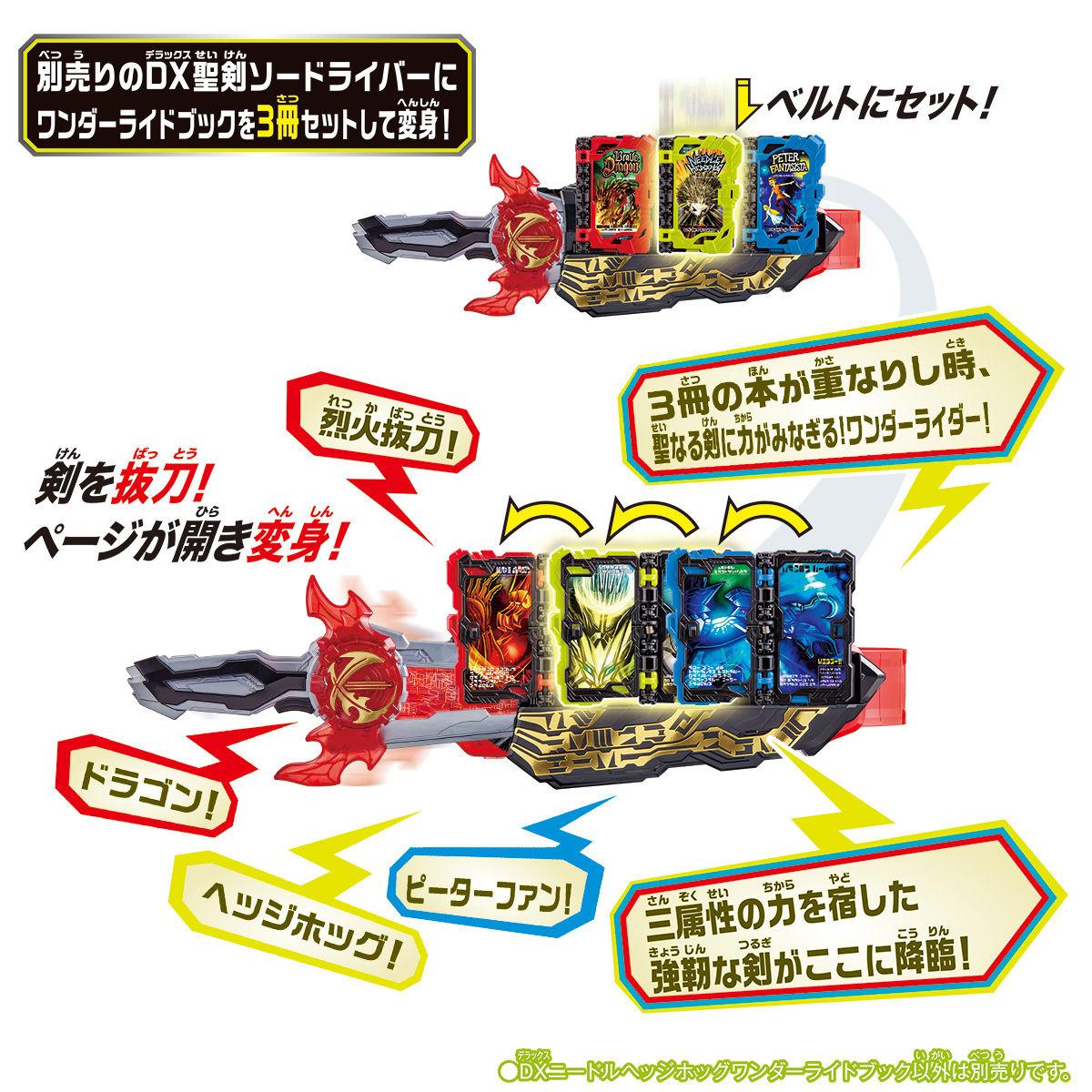 仮面ライダーセイバー『DXニードルヘッジホッグワンダーライドブック』変身なりきり-004