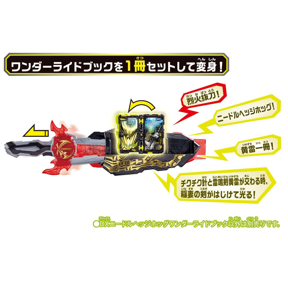 仮面ライダーセイバー『DXニードルヘッジホッグワンダーライドブック』変身なりきり-005