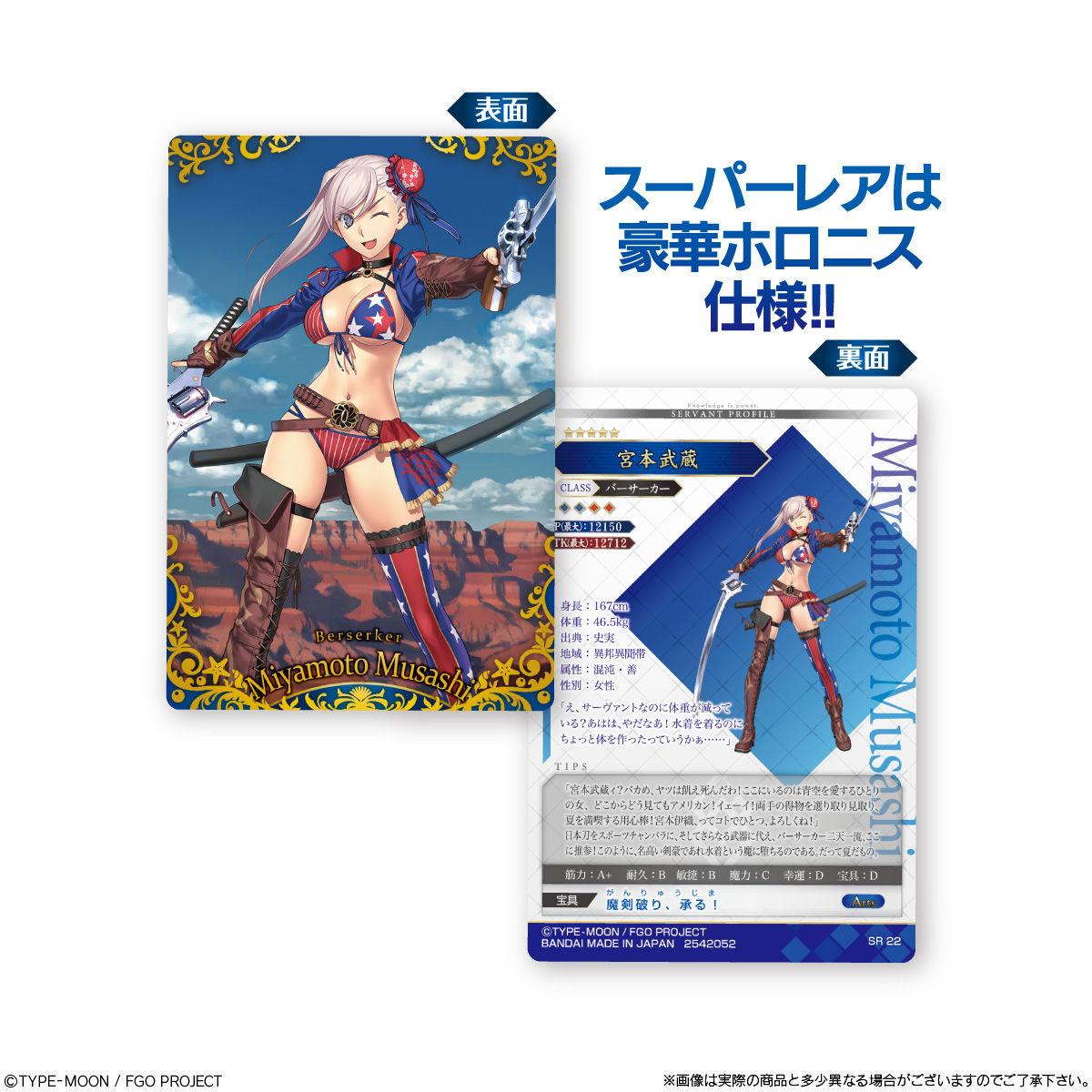【食玩】『Fate/Grand Order ウエハース9』20個入りBOX-002