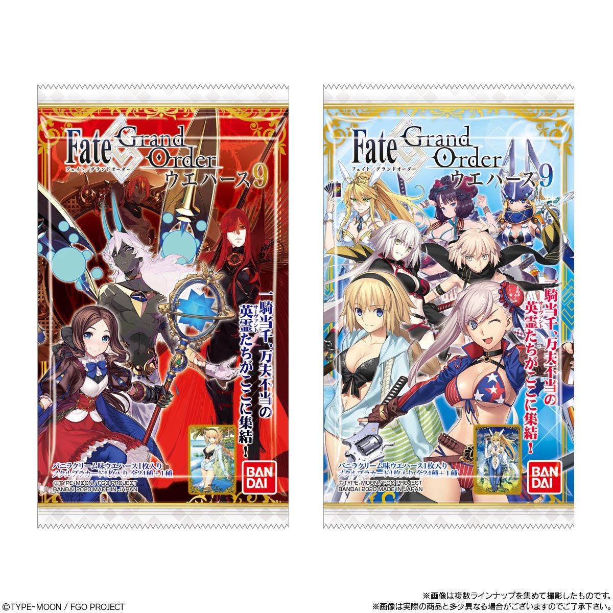 【食玩】『Fate/Grand Order ウエハース9』20個入りBOX-009