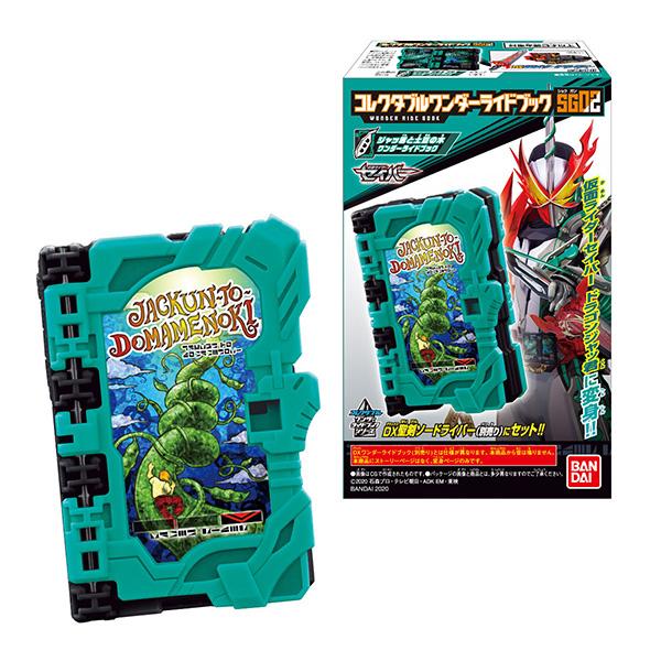 【食玩】仮面ライダーセイバー『コレクタブルワンダーライドブック SG02』8個入りBOX