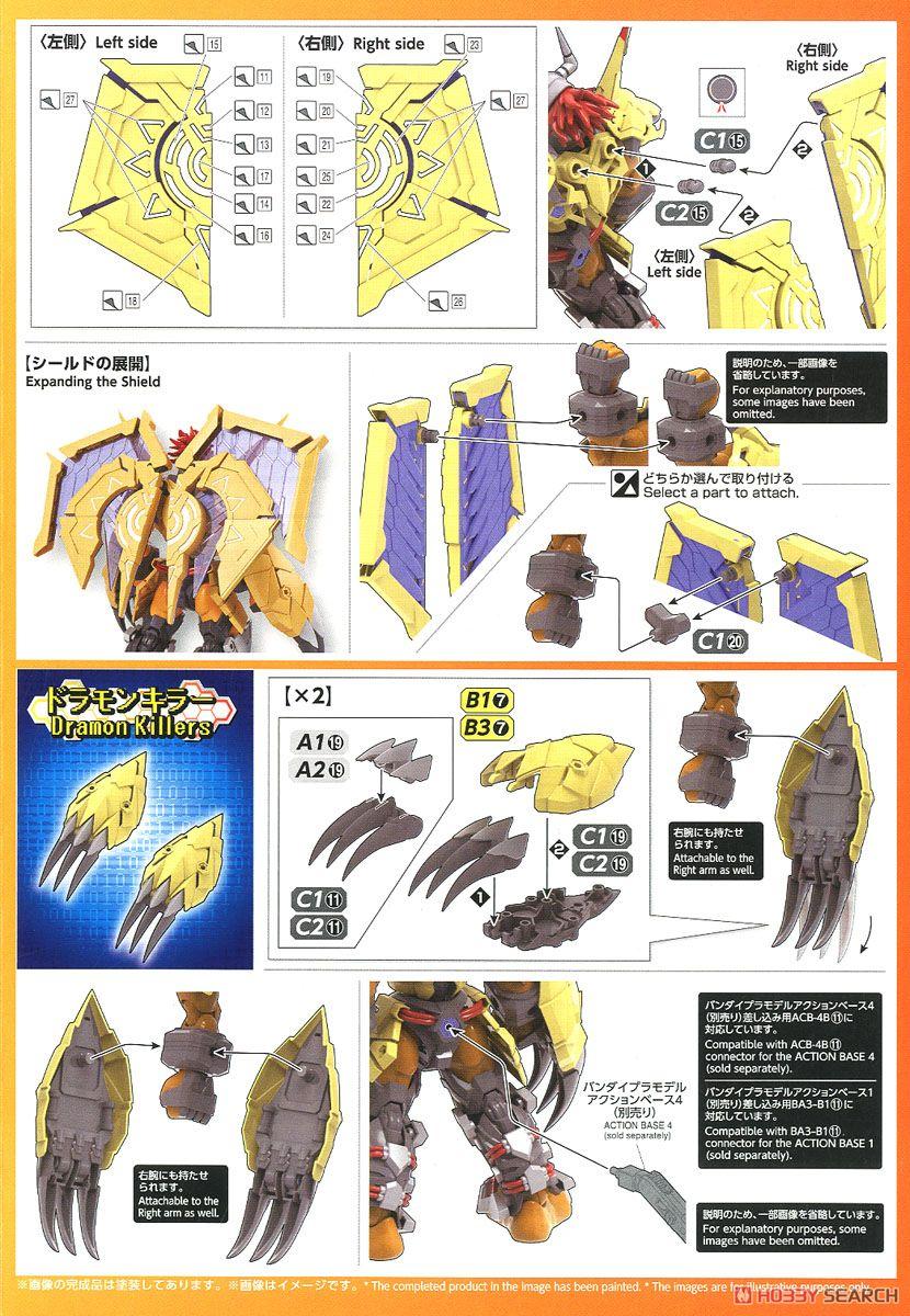 【再販】Figure-rise Standard『メタルガルルモン(AMPLIFIED)』デジモンアドベンチャー プラモデル-022