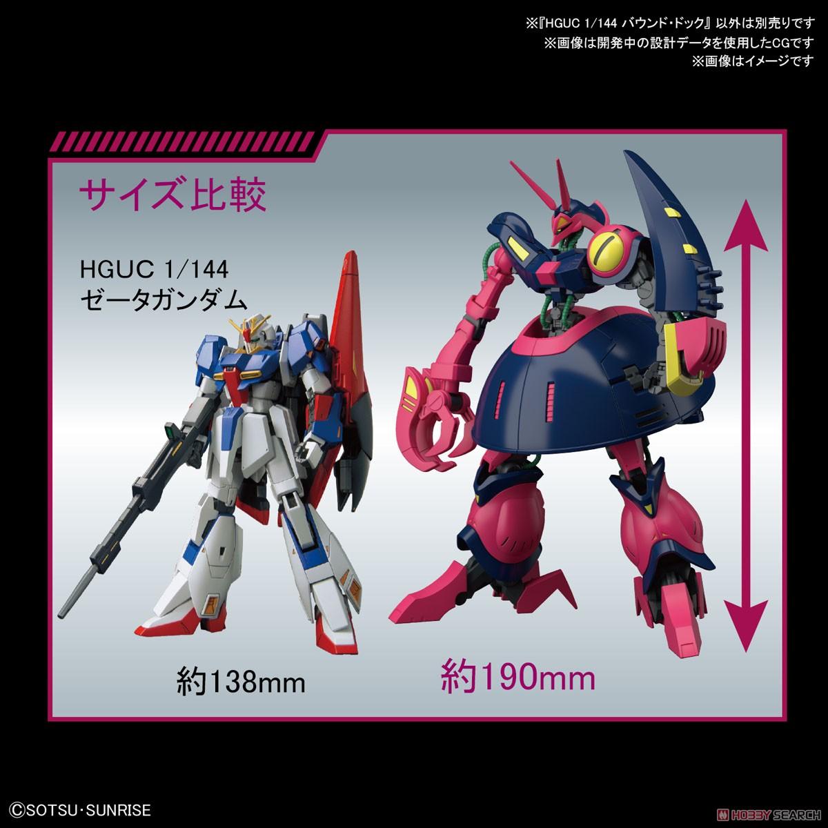 HGUC 1/144『バウンド・ドック』機動戦士Zガンダム プラモデル-016