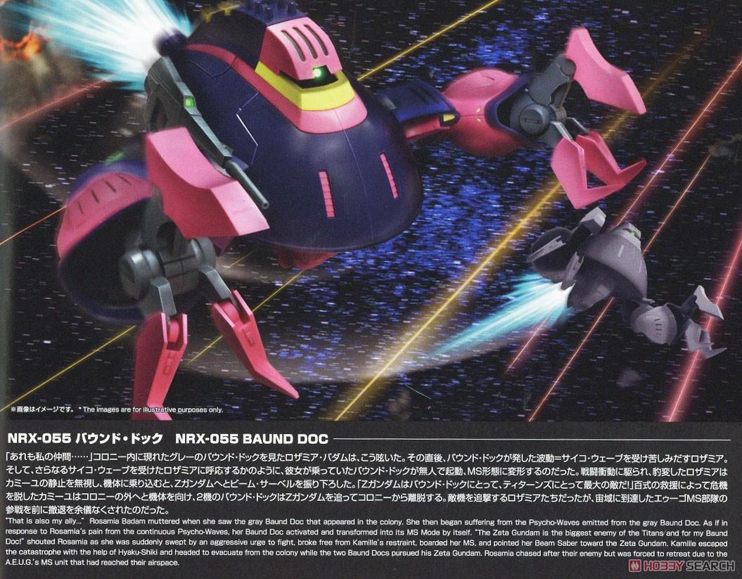 HGUC 1/144『バウンド・ドック』機動戦士Zガンダム プラモデル-024