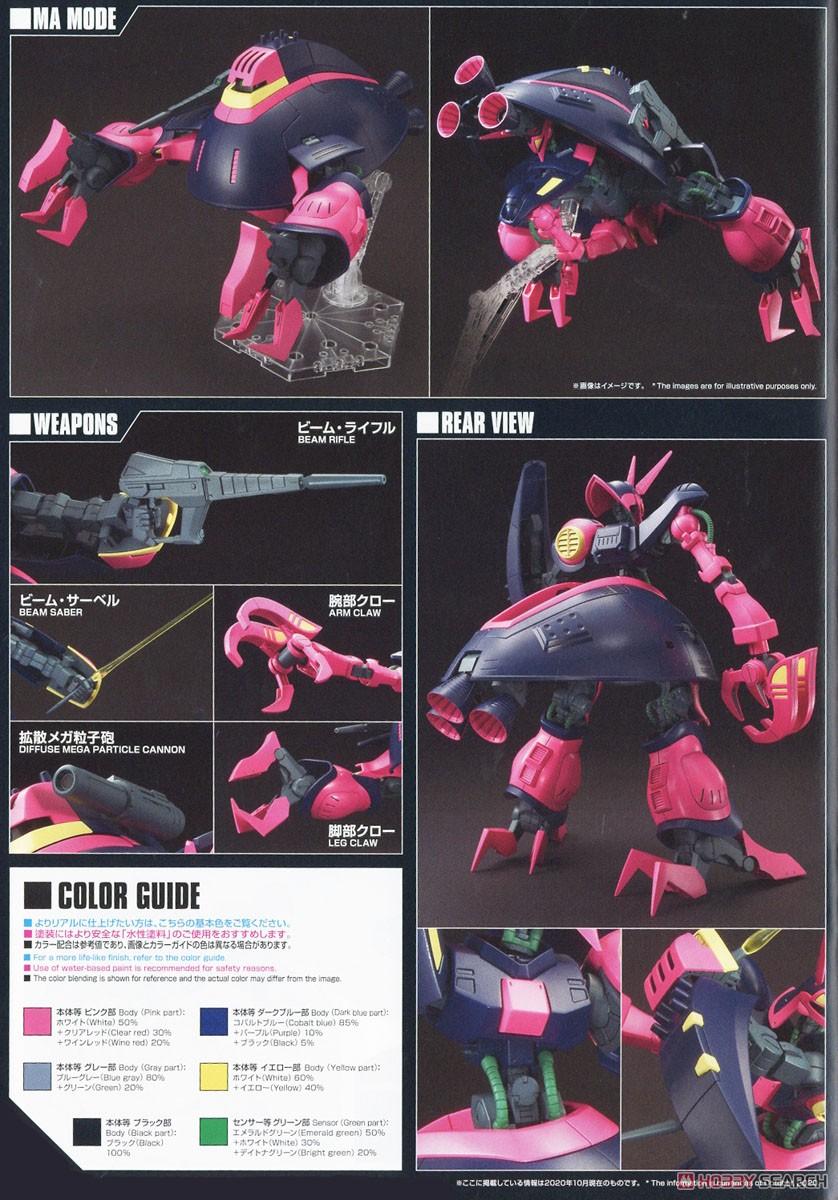 HGUC 1/144『バウンド・ドック』機動戦士Zガンダム プラモデル-025