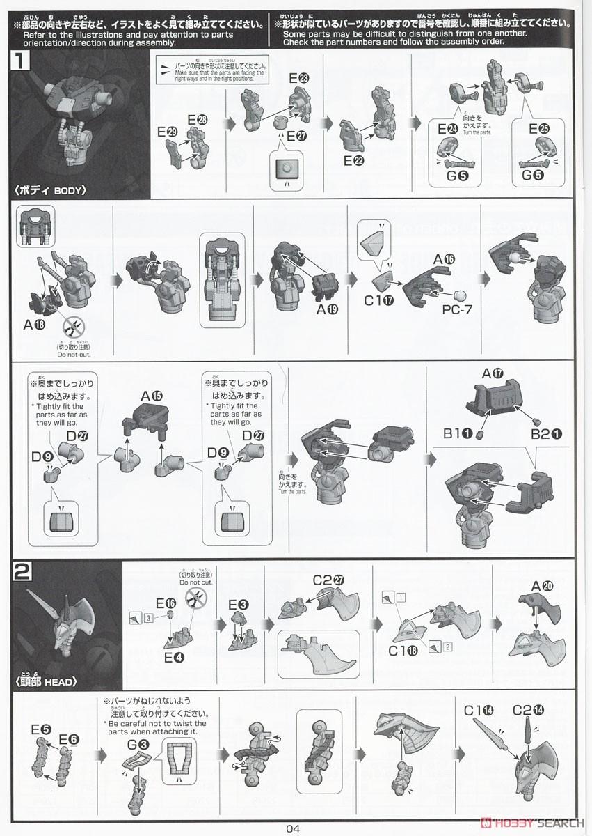 HGUC 1/144『バウンド・ドック』機動戦士Zガンダム プラモデル-026