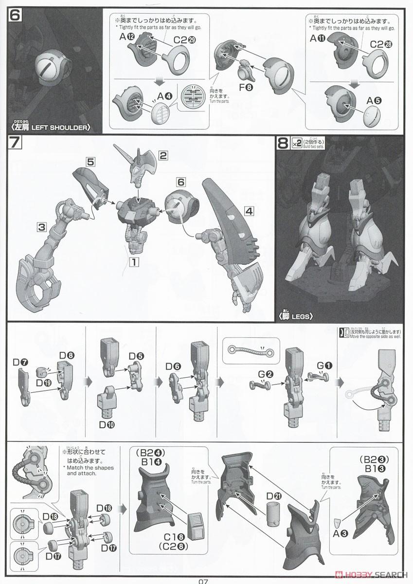 HGUC 1/144『バウンド・ドック』機動戦士Zガンダム プラモデル-029