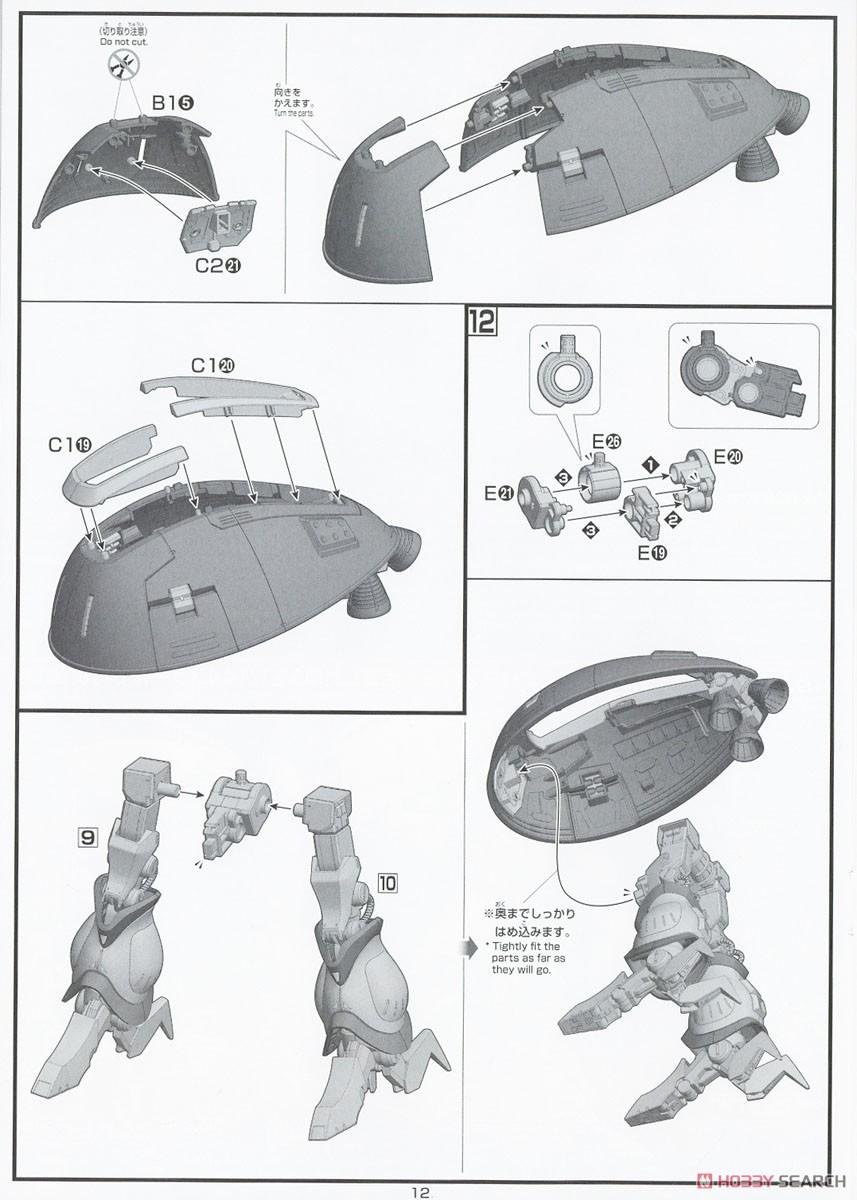 HGUC 1/144『バウンド・ドック』機動戦士Zガンダム プラモデル-032