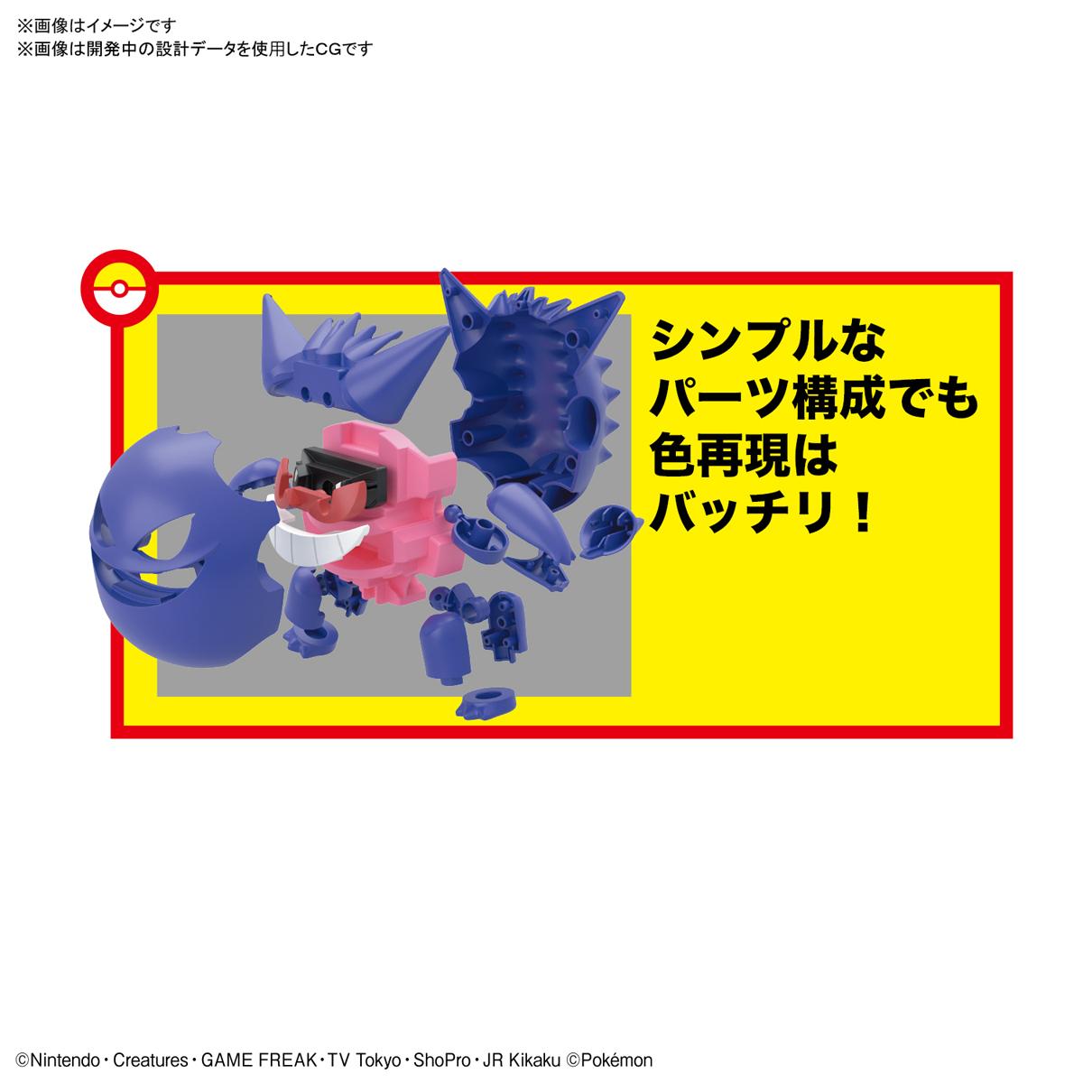 ポケモンプラモコレクション 45 セレクトシリーズ『ゲンガー』プラモデル-004