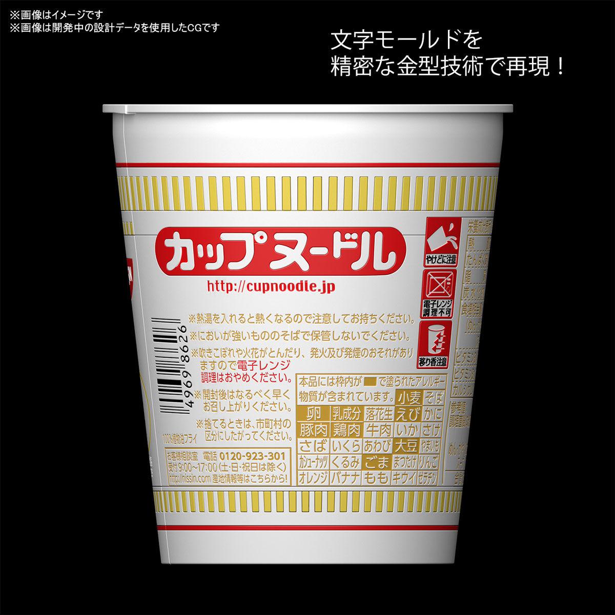 BEST HIT CHRONICLE『カップヌードル』1/1 プラモデル-004