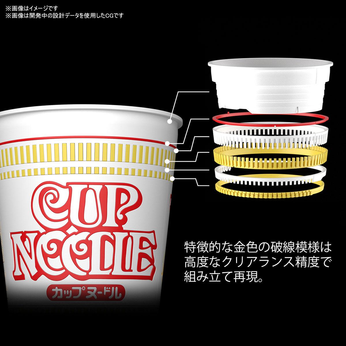 BEST HIT CHRONICLE『カップヌードル』1/1 プラモデル-006