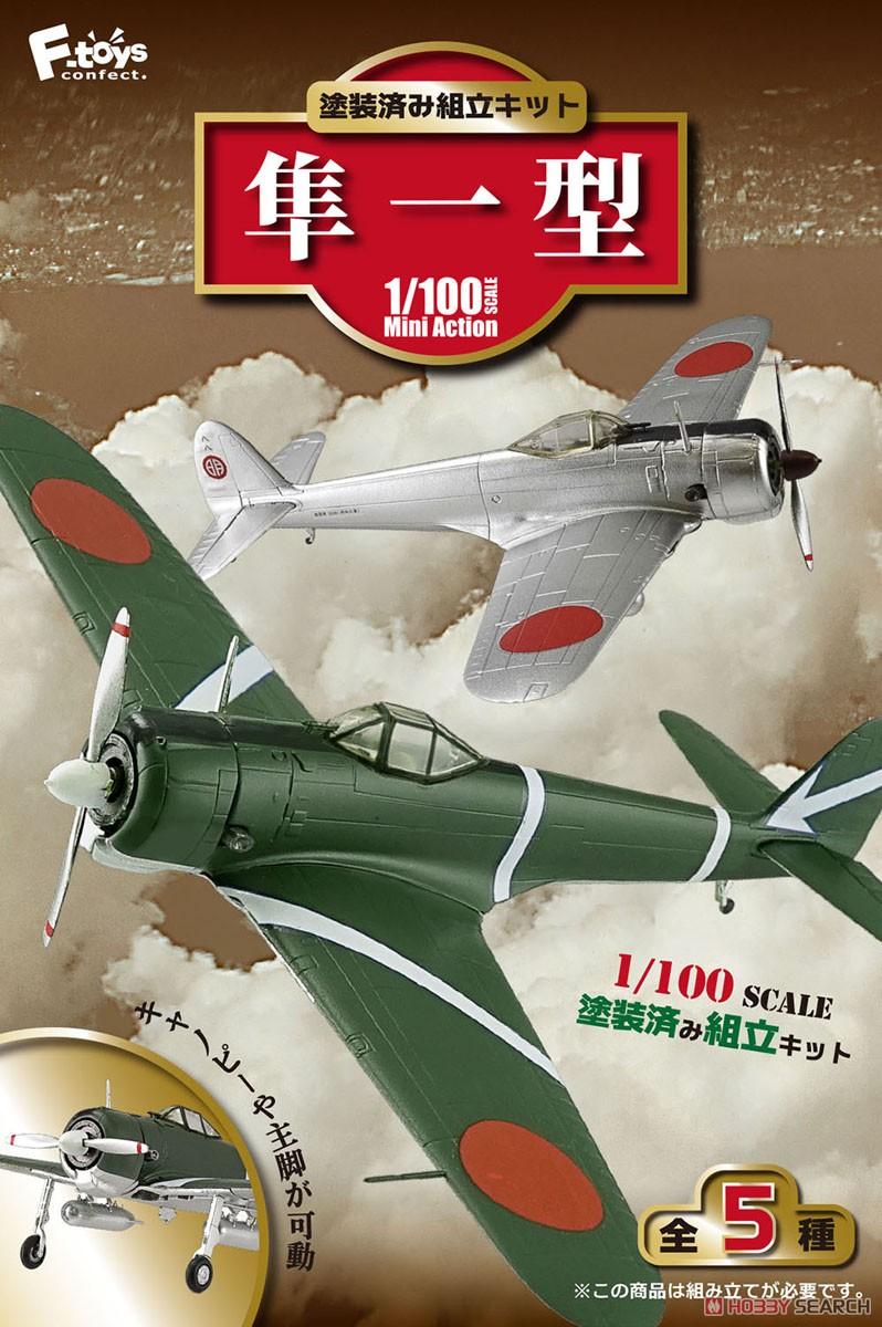 【食玩】ミニアクション『隼一型』1/100 プラモデル 10個入りBOX-001
