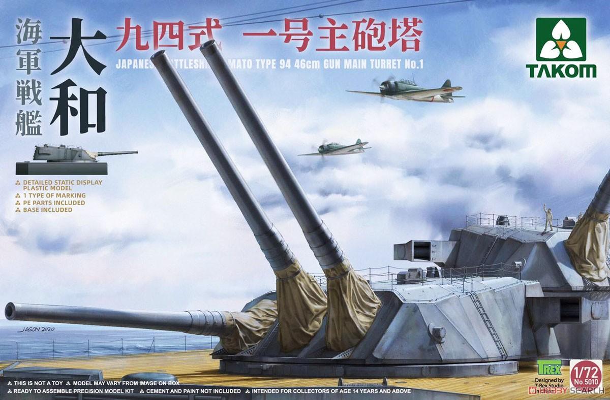 1/72『戦艦大和 九四式 一号主砲塔』プラモデル-001