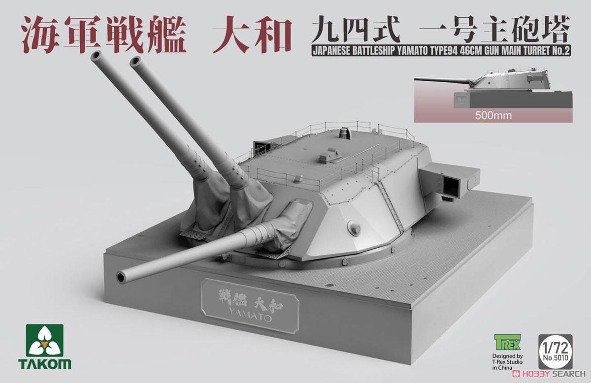 1/72『戦艦大和 九四式 一号主砲塔』プラモデル-002