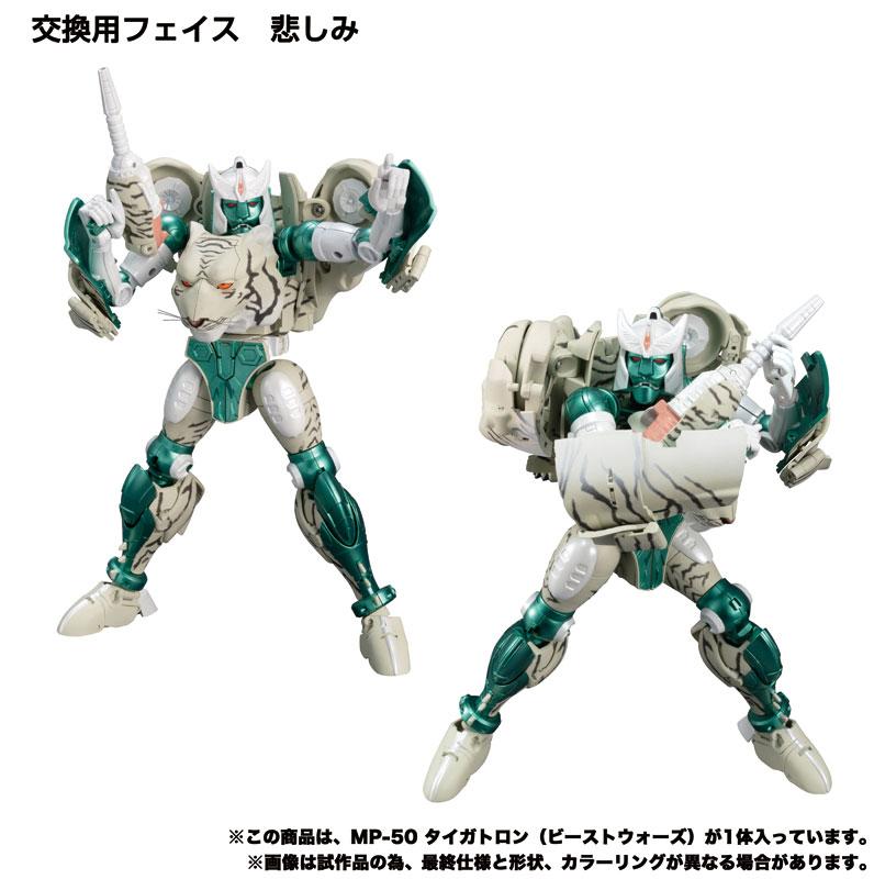 マスターピース『MP-50 タイガトロン』ビーストウォーズ 可変可動フィギュア-003