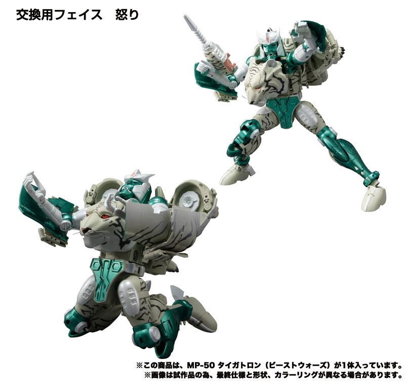 マスターピース『MP-50 タイガトロン』ビーストウォーズ 可変可動フィギュア-006