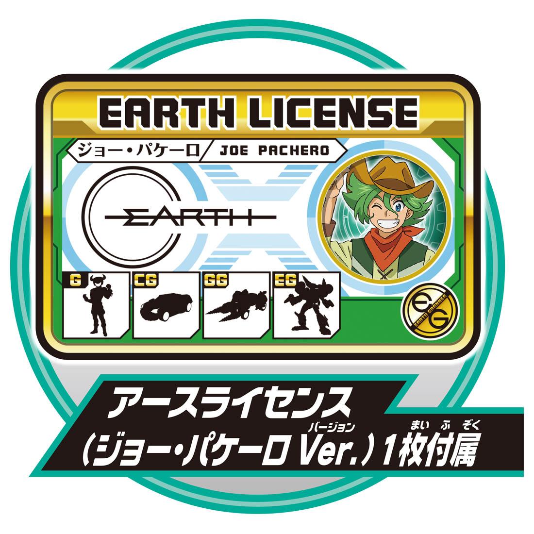 トミカ絆合体 アースグランナー『EG04 アースグランナーバッファゲータ』可変合体フィギュア-012