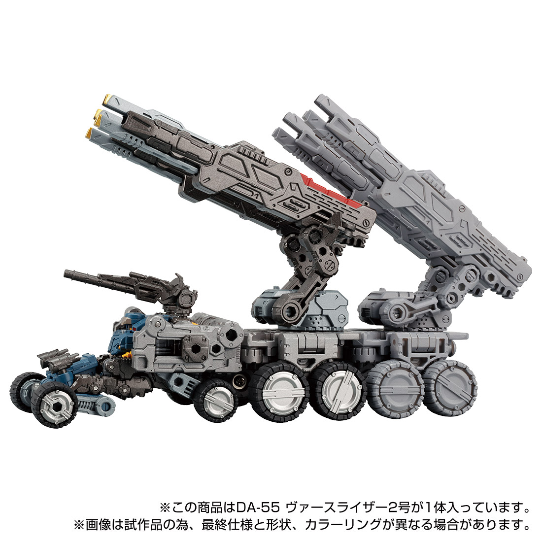 ダイアクロン『DA-55 ヴァースライザー2号』可動フィギュア-009