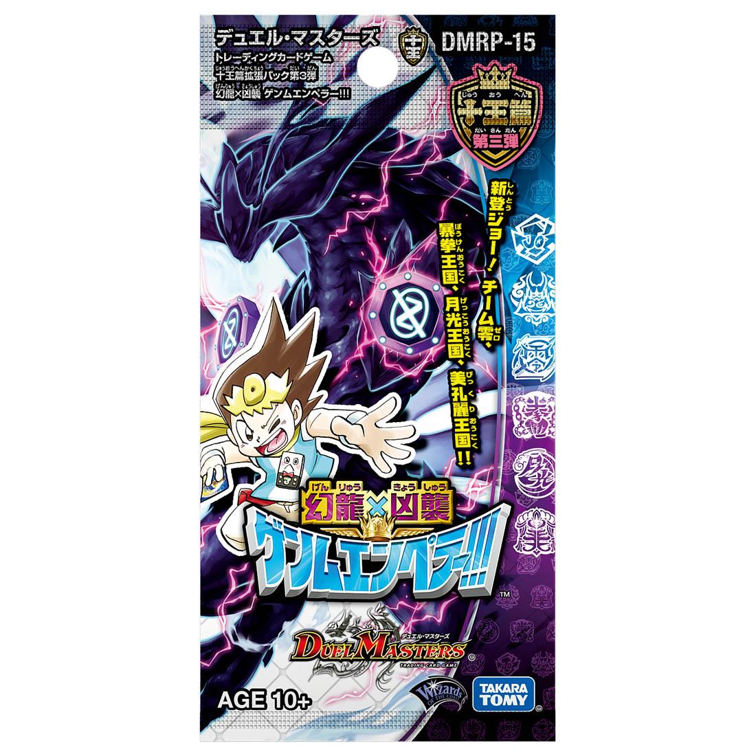 デュエル・マスターズTCGD『DMRP-15 十王篇拡張パック第3弾 幻龍×凶襲 ゲンムエンペラー!!!』DP-BOX-002