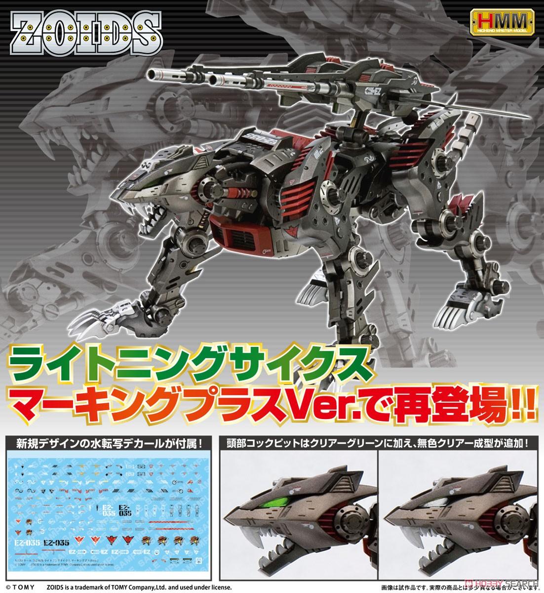 【再販】HMM『EZ-035 ライトニングサイクス マーキングプラスVer.』ゾイド 1/72 プラモデル-019