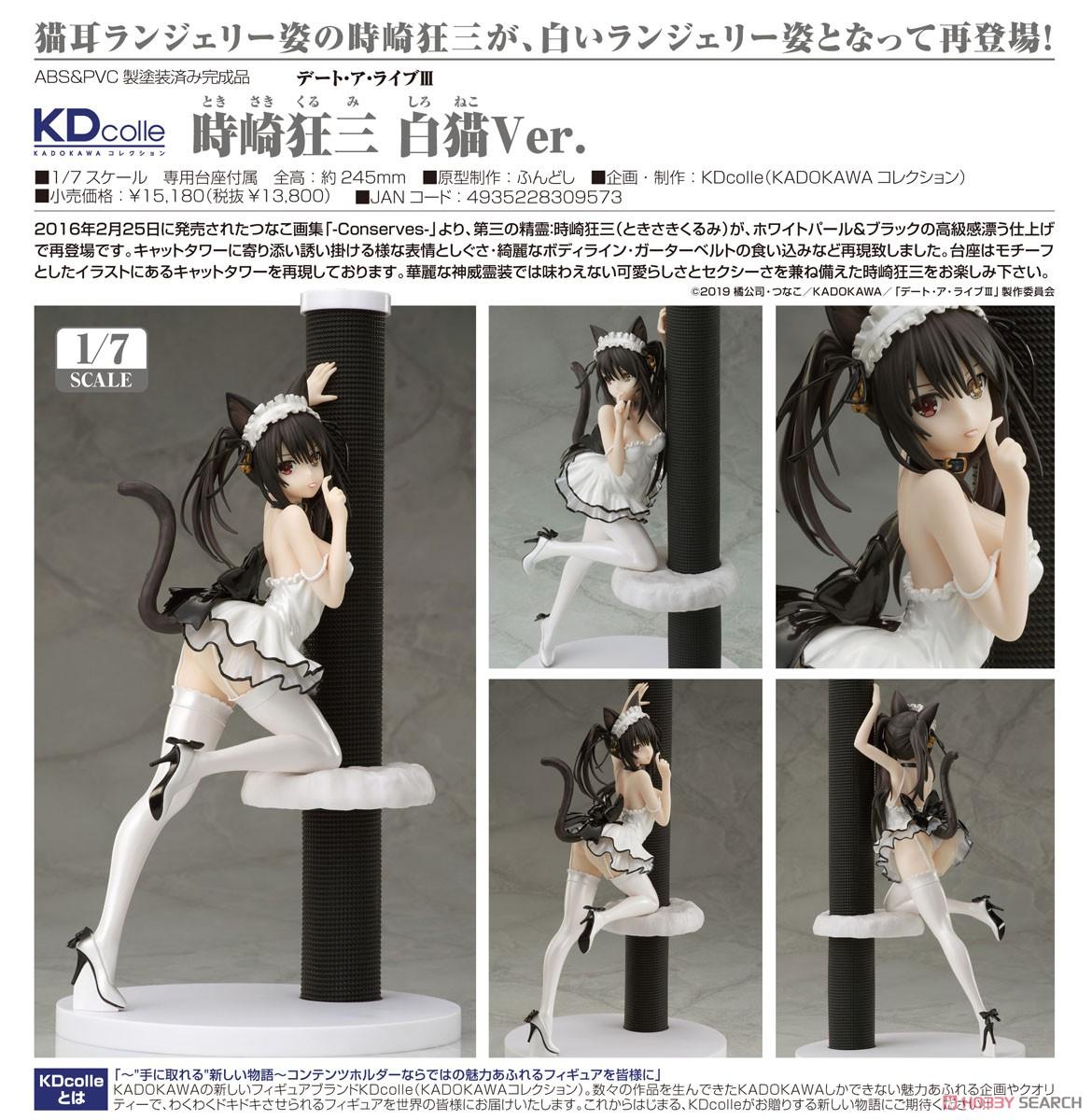 KDcolle『時崎狂三 白猫Ver.』デート・ア・ライブIII 1/7 完成品フィギュア-008