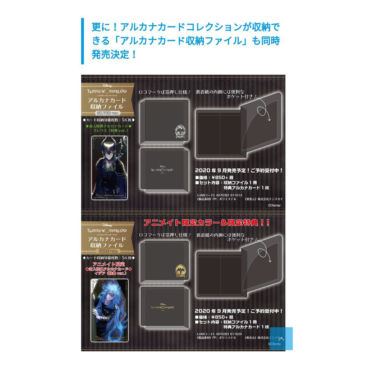 ディズニー ツイステッドワンダーランド『アルカナカードコレクション』15個入りBOX-003