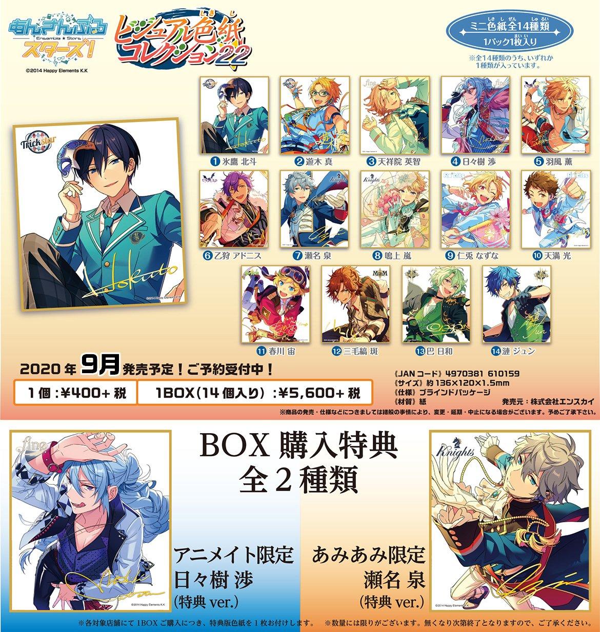 【Abox】あんスタ『あんさんぶるスターズ!ビジュアル色紙コレクション22』14個入りBOX-003