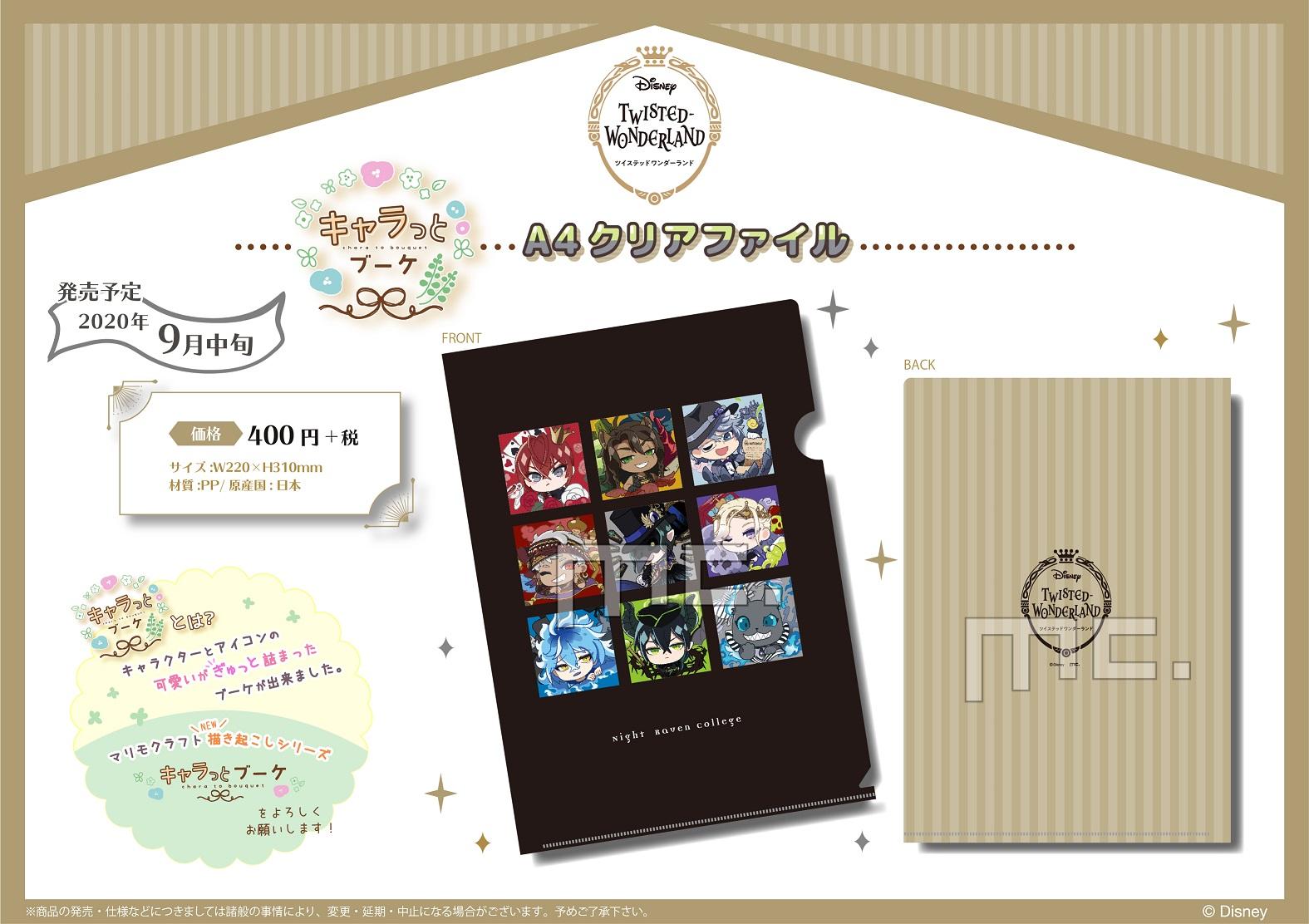ディズニー ツイステッドワンダーランド『キャラっとブーケ 缶バッジコレクション』9個入りBOX-003