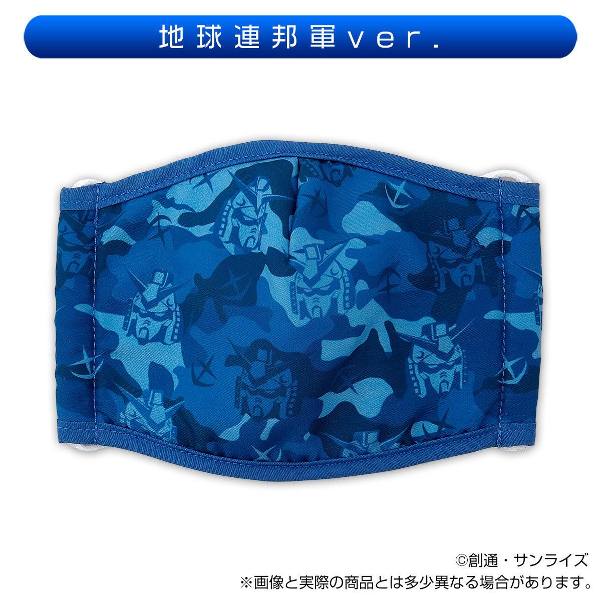 【限定販売】キャラマスク『CHARA-MASK 機動戦士ガンダム』グッズ-008