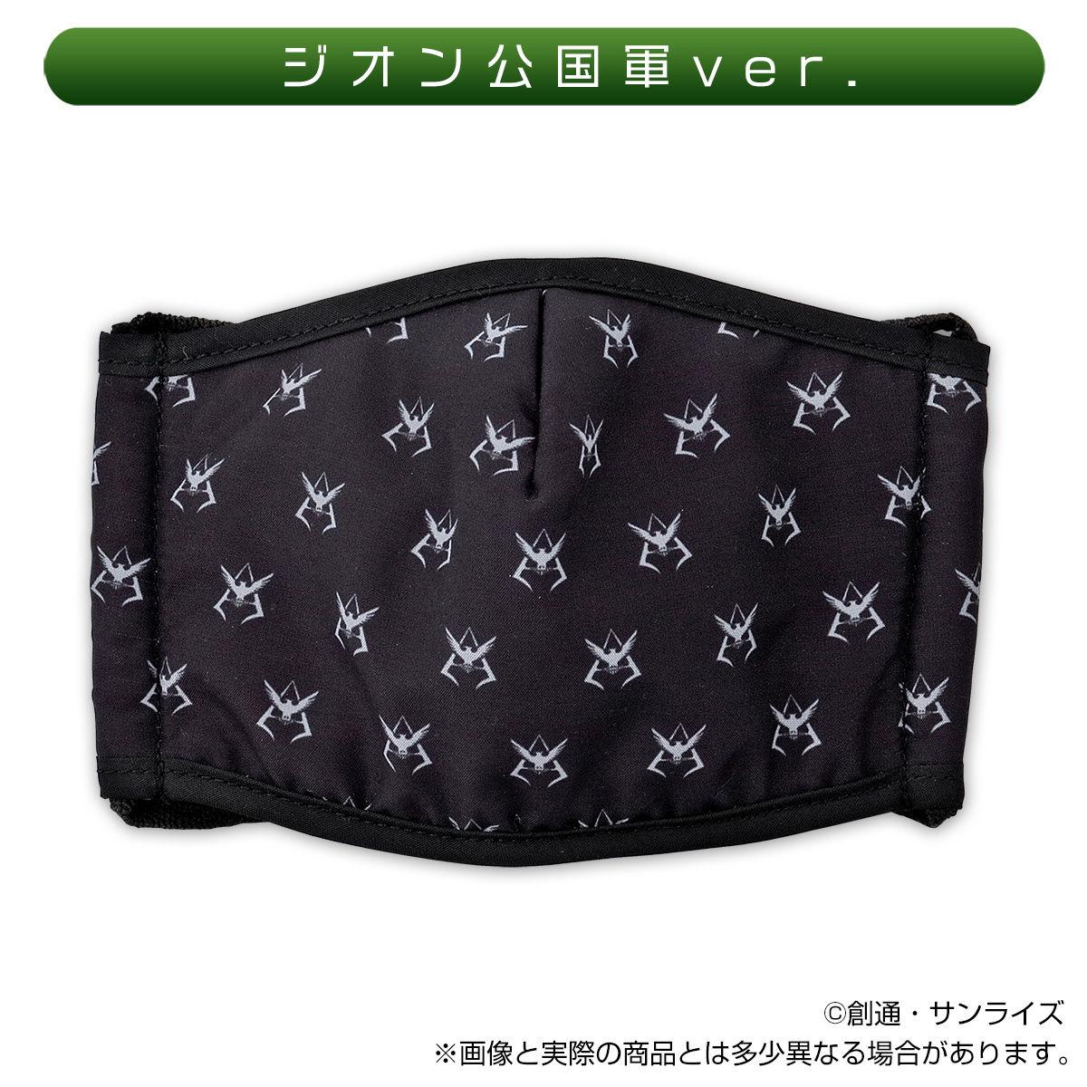 【限定販売】キャラマスク『CHARA-MASK 機動戦士ガンダム』グッズ-009