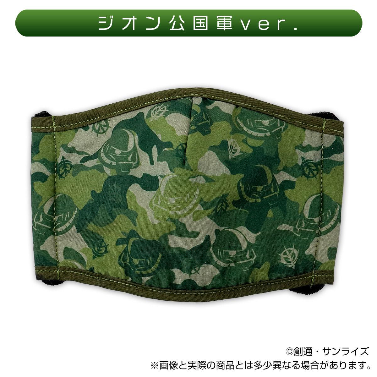 【限定販売】キャラマスク『CHARA-MASK 機動戦士ガンダム』グッズ-010
