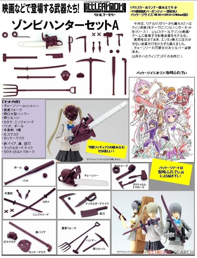 リトルアーモリー LD030『ゾンビハンターセットA』1/12 プラモデル-012