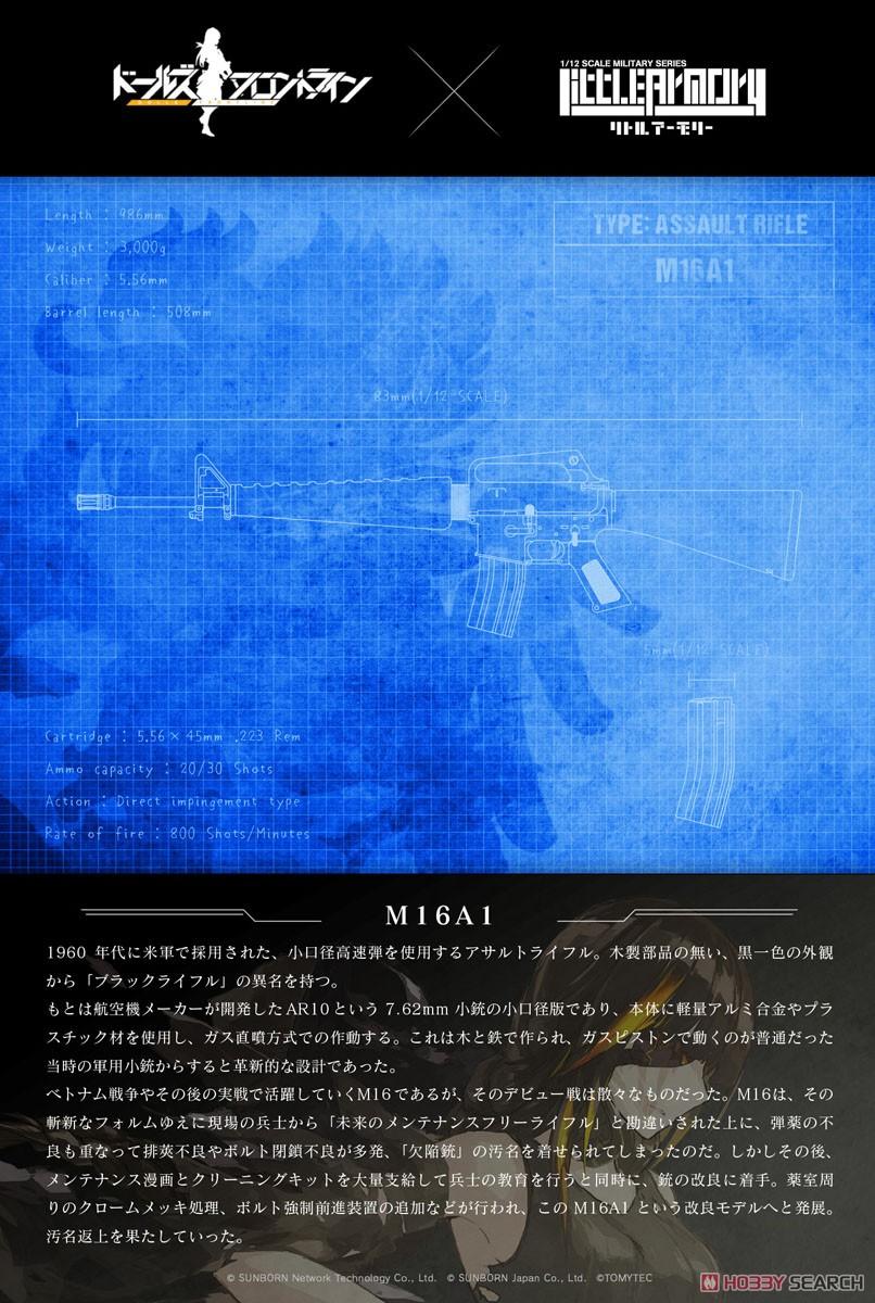 リトルアーモリー LADF06『ドールズフロントラインM16A1タイプ』1/12 プラモデル-010