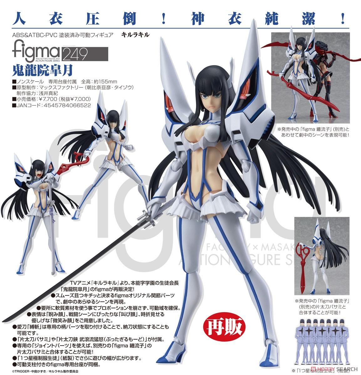 【再販】figma『鬼龍院皐月』キルラキル 可動フィギュア-006
