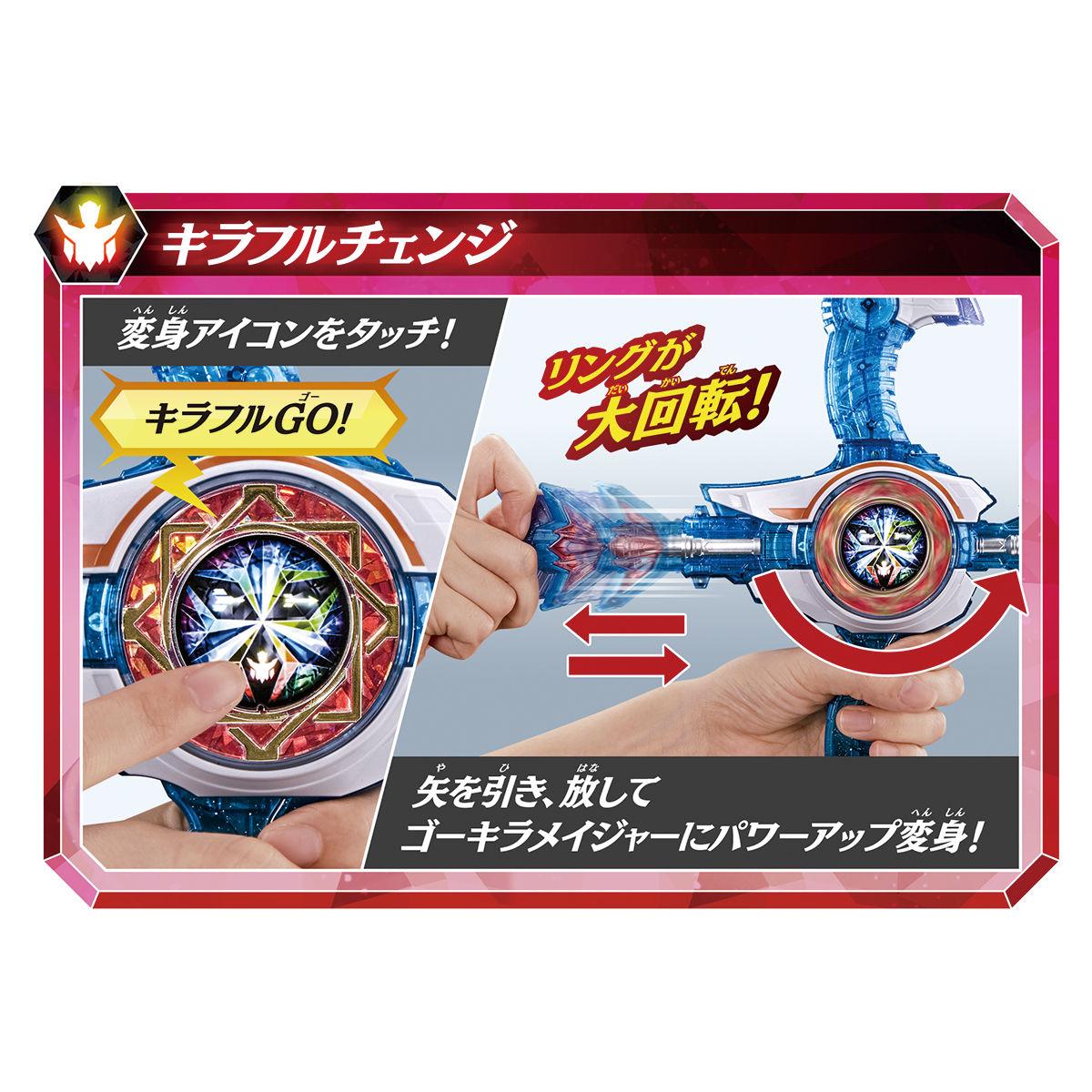 魔進戦隊キラメイジャー『最煌弓 DXキラフルゴーアロー』ゴーキラメイジャー 変身なりきり-003