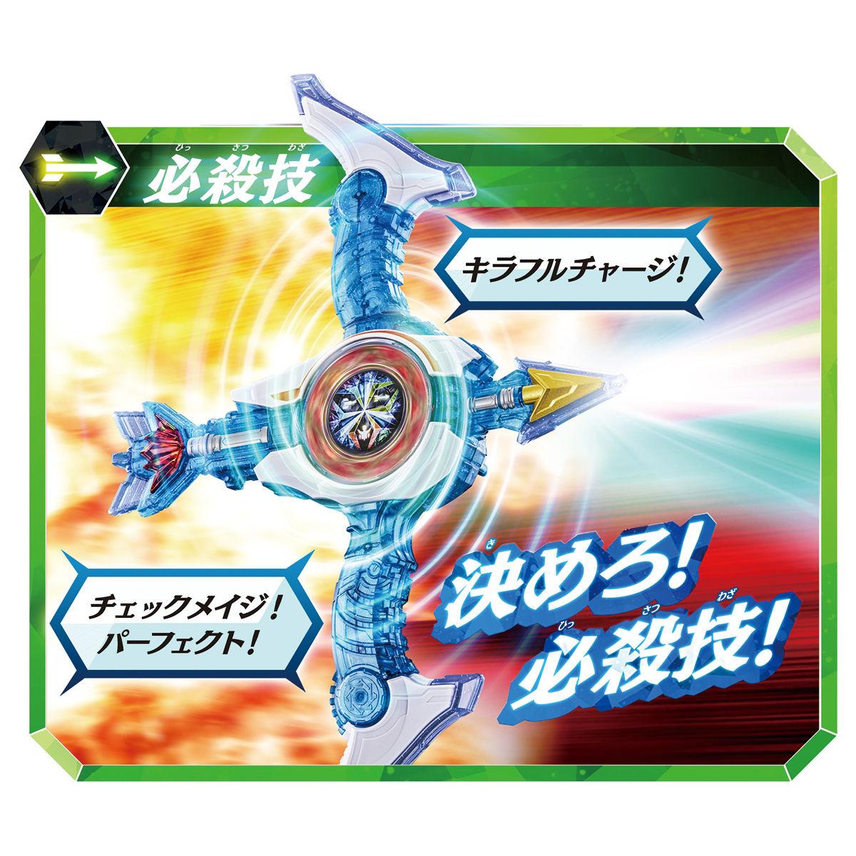 魔進戦隊キラメイジャー『最煌弓 DXキラフルゴーアロー』ゴーキラメイジャー 変身なりきり-004