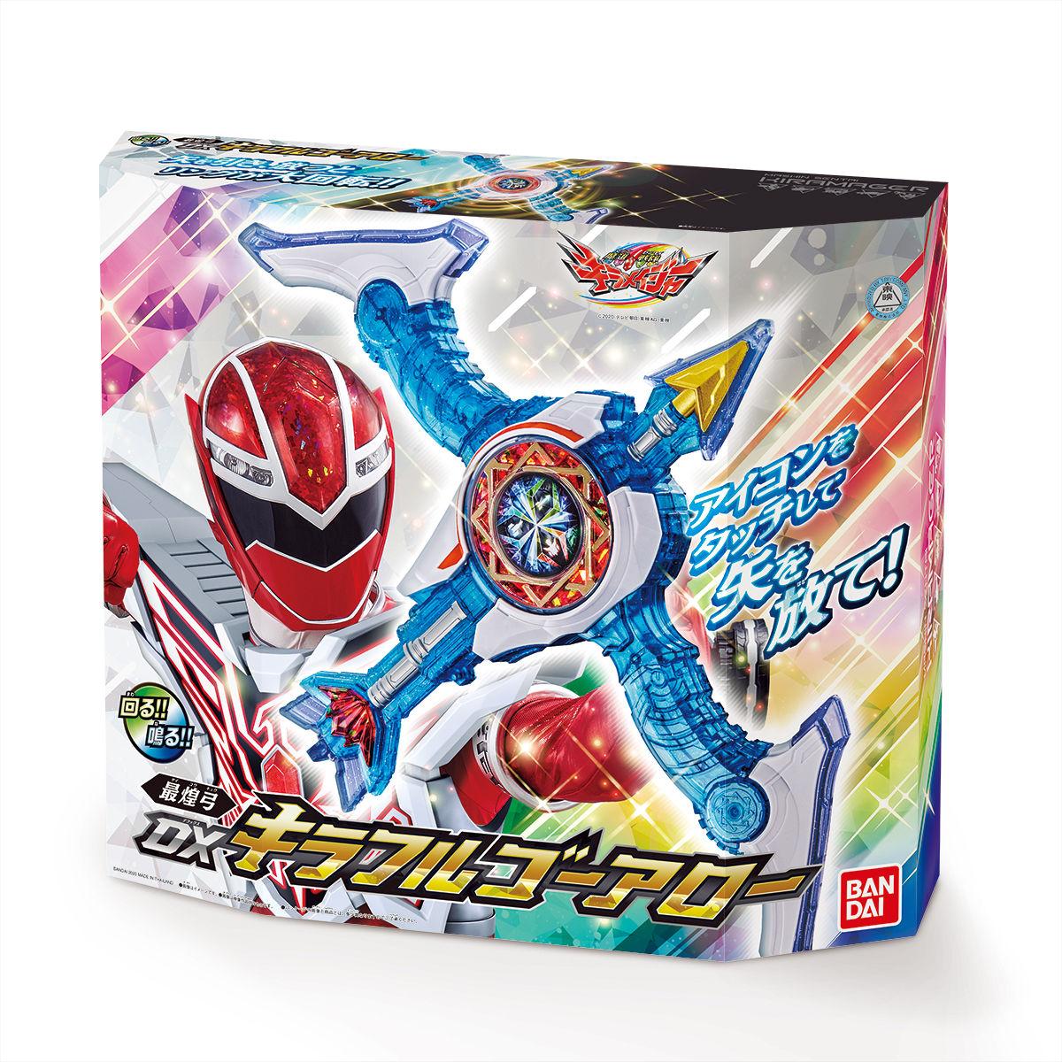 魔進戦隊キラメイジャー『最煌弓 DXキラフルゴーアロー』ゴーキラメイジャー 変身なりきり-006