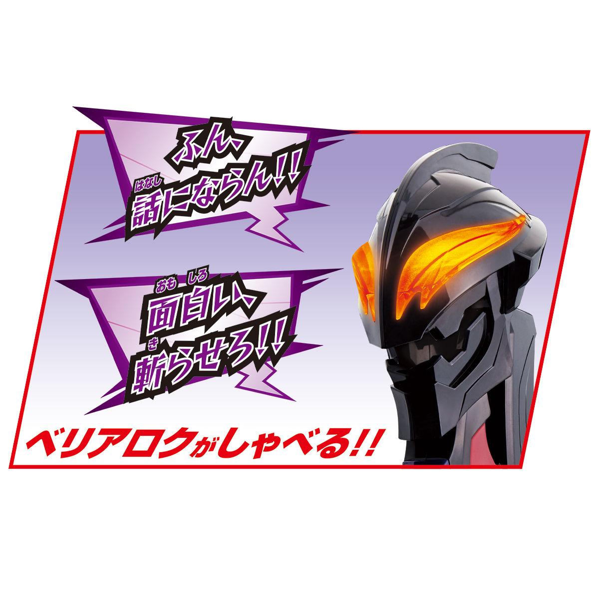 ウルトラマンZ『幻界魔剣 DXベリアロク』変身なりきり-003