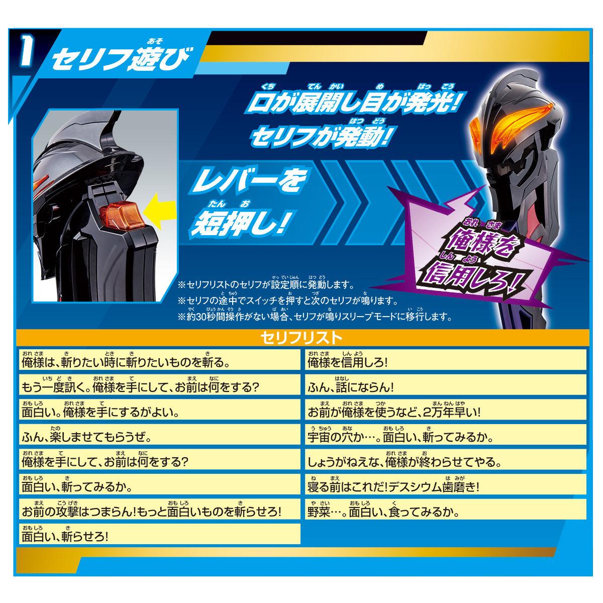 ウルトラマンZ『幻界魔剣 DXベリアロク』変身なりきり-004