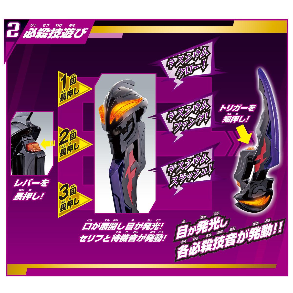 ウルトラマンZ『幻界魔剣 DXベリアロク』変身なりきり-005