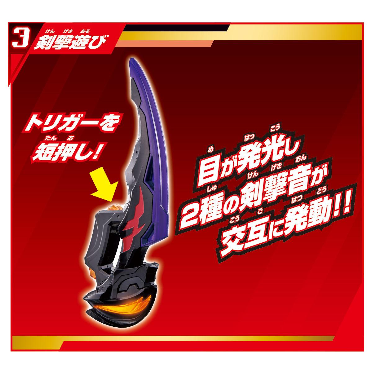 ウルトラマンZ『幻界魔剣 DXベリアロク』変身なりきり-006